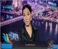 بسمة وهبة: «المعدن الأصيل للشعب المصري يظهر وقت الشدة» | فيديو