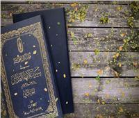 «هيئة كبار العلماء في سير أعلامها القدامى».. أحدث إصدارات الأزهر بمعرض الكتاب