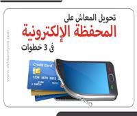 إنفوجراف | تحويل المعاش على المحفظة الإلكترونية في 3 خطوات
