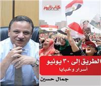 جمال حسين يكشف أسرار وخبايا «الطريق إلى 30 يونيو» بمعرض الكتاب