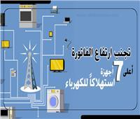 إنفوجراف| أكثر 7 أجهزة استهلاكاً للكهرباء