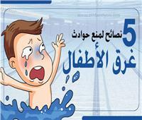 إنفوجراف| 5 نصائح لمنع حوادث غرق الأطفال