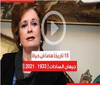 فيديو جراف| 15 تاريخًا هامًا في حياة الراحلة جيهان السادات
