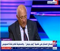 لواء بحري: العالم عرف أهمية قناة السويس بعد أزمة «إيفرجيفين» | فيديو
