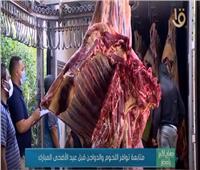 «المصرية للدواجن»: 85 جنيهاً سعر اللحوم الطازجة .. لم يتغير منذ 5 سنوات  فيديو