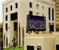 الإفتاء توضح حكم صيام يوم عرفة لمن لم يصم الثمانية أيام قبله