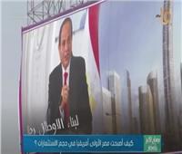 كيف أصبحت مصر الأولى أفريقياً في حجم الاستثمارات؟ | فيديو