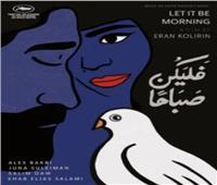 فلسطينيون يعلنون مقاطعتهم لـ «مهرجان كان» بسبب فيلم «فليكن صباحا»