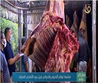 «التموين»: ضخ 100 طن لحوم سودانية طازجة بالمجمعات الاستهلاكية