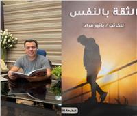 «باتير مراد» يوقع كتاب الثقة بالنفس في معرض القاهرة