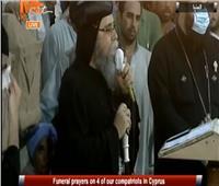 الأنبا اسطفانوس يصلي قداس تشييع جثامين ضحايا قبرص