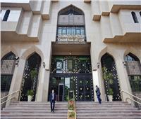 البنك المركزى: تعديل بعض مواد النظام الأساسي لبنك مصر