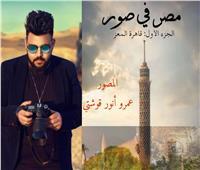 «مصر في صور» .. إطلاق موسوعة مصورة عن أجمل معالم مصر السياحية بعدة لغات