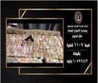 «الداخلية» تضبط قضايا اختلاس وغسل أموال بـ60 مليون جنيه  فيديو