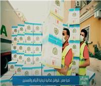 «تحيا مصر»: نقدم منتجات الدعم الغذائي لـ8 ملايين شخص سنويا..فيديو