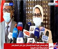 بث مباشر| مؤتمر صحفي لوزيرة الصحة والسكان