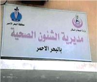«صحة البحر الأحمر»: الكشف الطبي على 208 حالات في قافلة طبية بمدينة القصير