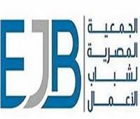 شباب الأعمال والتعاون الدولي يناقشا تأثير التمويل التنموي في مصر