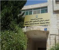 المجلس الفلسطيني:اقتطاع أموال المقاصة جريمة جديدة للاحتلال الإسرائيلي