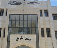 وزارة التعليم العالي الفلسطينية تعلن توفر منح دراسية في مصر