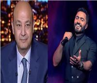 الليلة.. تامر حسني يكشف مفاجآت جديدة للجمهور مع عمرو أديب