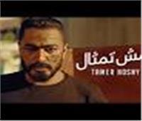 تامر حسنى يطرح 3 أغاني من فيلم «مش أنا»  فيديو