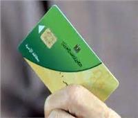 التموين توضح الفئات التي يسمح لها بإصدار بطاقة تموينية