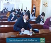 نجاح إتمام الامتحانات لـ 3 مليون طالب جامعي رغم جائحة كورونا |فيديو