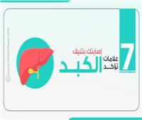 إنفوجراف|7 علامات تؤكد إصابتك بـ«تليف الكبد»