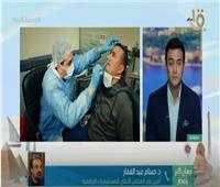 عبدالغفار: أعداد مصابي كورونا في المستشفيات الجامعية انخفضت 85%.. فيديو