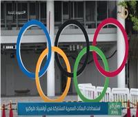 تفاصيل استعدادات البعثات المصرية المشاركة في أولومبياد طوكيو| فيديو