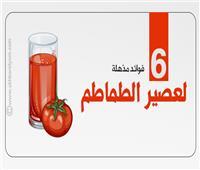 إنفوجراف| 6 فوائد مذهلة لعصير الطماطم