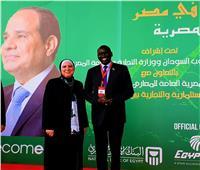 وزير الاستثمار السوداني: تعزيز الشراكة الاستثمارية بين مصر وجنوب السودان