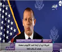 متحدث «الخارجية الأمريكية» عن سد إثيوبيا: الأزمة يجب حلها | فيديو