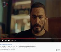 أغنية تامر حسني الجديدة تكسر حاجز المليون مشاهدة بعد 20 ساعة من طرحها