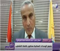 جمال نجم: 220 ألف أسرة مستفيدة من مبادرة التمويل العقاري   فيديو