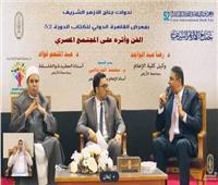 «الفن وأثره على المجتمع المصري».. ندوة للأزهر بمعرض القاهرة الدولي للكتاب