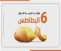إنفوجراف| 6 فوائد صحية لتناول البطاطس
