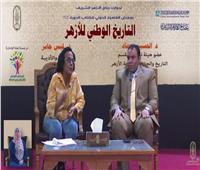 لميس جابر: الأزهر هو الملاذ الآمن للمصريين وقت الأزمات