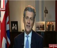 السفير البريطاني بالقاهرة يكشف رأي بلاده في أزمة سد النهضة