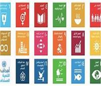 17 هدفًا لتحقيق التنمية المستدامة والقضاء على الفقر في 2030