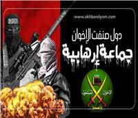 إنفوجراف| دول صنفت «الإخوان» جماعة إرهابية