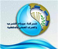 «مياه الدقهلية» تناشد المواطنين بترشيد الاستهلاك خلال العيد
