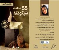 كتاب «55 قطعة شكولاتة» لرانيا سعد الدين يستكشف تاريخ الصانعة