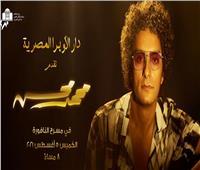 محمد محسن علي موعد مع جمهور دار الأوبرا المصرية.. 5 أغسطس