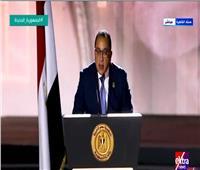 مدبولى: «ربنا يقدرنا على تنفيذوتحقيق أحلام الشعب المصرى»