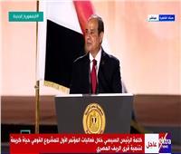 الرئيس السيسي ممازحا المصريين: عيشوا حياتكم وبلاش هري