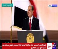 السيسي: أثبتنا للعالم قدرتنا على فعل كل شيء ولن يوقفنا أي إرهاب غاشم