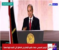 الرئيس السيسي: الشعب استأمني على مصر وربنا يعيني على هذه الأمانة