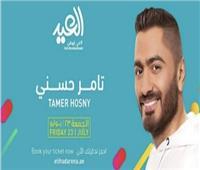 تامر حسني يحيي حفلا غنائيًا في الإمارات خلال عيد الأضحى